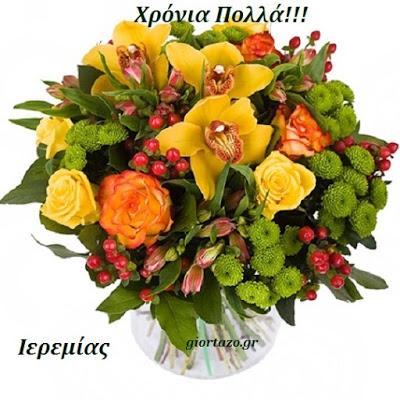 01 Μαΐου 🌹🌹🌹 Σήμερα γιορτάζουν οι: Ιερεμίας, Ισιδώρα, Δώρα giortazo