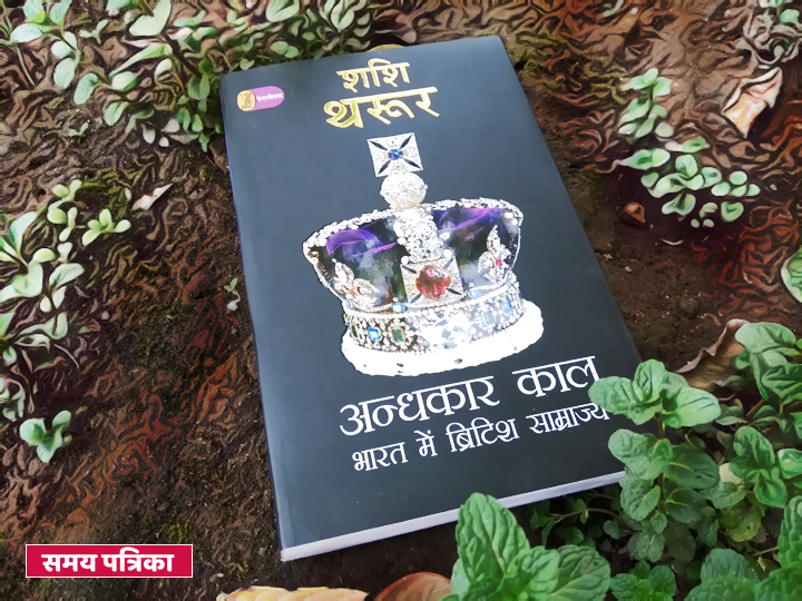 andhkar kal book hindi