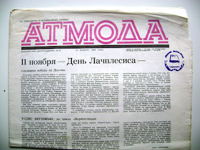 Атмода. Первая страница газеты. 1989 год.