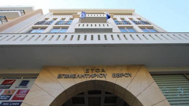 Επιστολή Επιμελητηρίου Έβρου προς τα αρμόδια Υπουργεία για την επιδότηση των εργοδοτικών εισφορών
