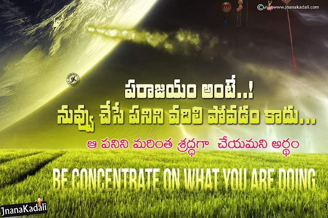 best telugu life quotes-success quotes in telugu, telugu online motivational sayings
