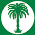 مجلس شورى تواصل يصادق على تغييرات واسعة في المكتب التنفيذي للحزب