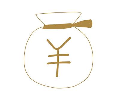 アイコン 「お金」 (作: 塚原 美樹)
