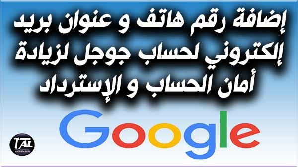 إضافة رقم هاتف و عنوان بريد إلكتروني لحساب جوجل لزيادة أمان الحساب و الإسترداد