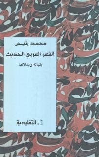 تحميل كتب الشعر العربي pdf