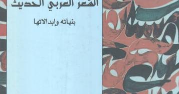 الشعر العربي الحديث محمد بنيس pdf