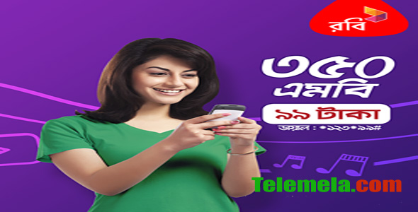 Robi 350MB Internet 99tk