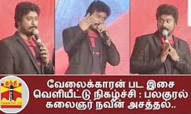 Director Mohan Raja's FULL SPEECH at 'Velaikkaran Audio Launch'   Thanthi Tv