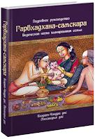 Бхарат-Чандра д., Махавирья д. Гарбхадхана-самскара: Ведическая наука планирования семьи