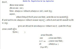 letter to bank manager in hindi