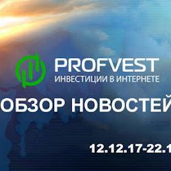 Обзор важнейших новостей из мира финансов и экономики за 12.12.17 - 22.12.17