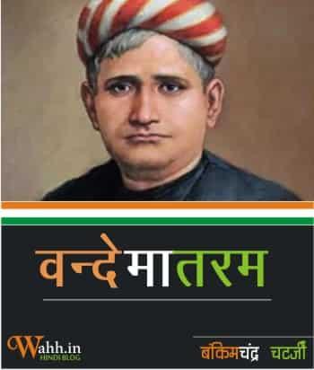 Bankim-Chandra-Chatterjee-slogan-on-independence-day