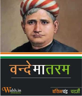 Bankim-Chandra-Chatterjee-slogan-on-independence-day