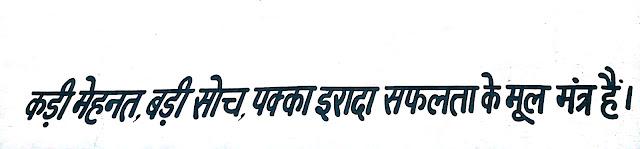Hindi-Good-sayings-on-success