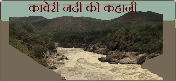 story of river kaveri