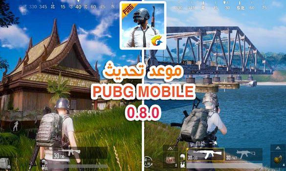 الموعد الرسمي لتحديث لعبة PUBG MOBILE 0.8.0 !! اضافة خريطة سان هوك للعبة بابجي !!