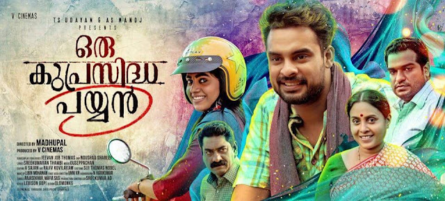 oru kuprasidha payyan watch online, oru kuprasidha payyan songs, oru kuprasidha payyan full movie online watch, oru kuprasidha payyan full movie, mallurelease