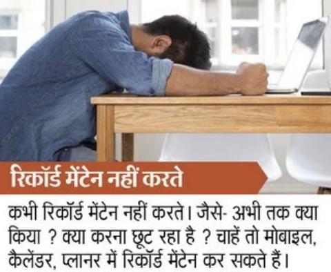 10 bad habits of unsuccessful people