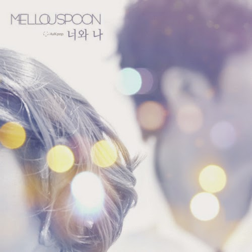 [Single] Mellouspoon – 너와 나