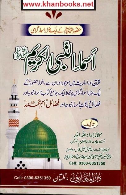 Asma Un Nabi Kareem [ Sallallahu Alaihi Wasallam] By Shaykh Mufti Imdadullah Anwar