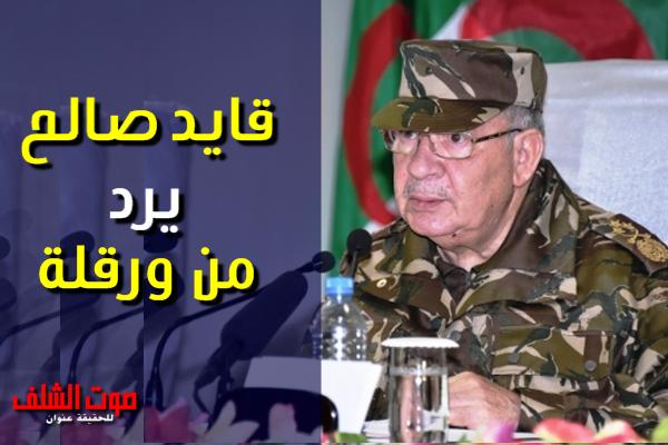 قايد صالح يرد من الناحية العسكرية الرابعة