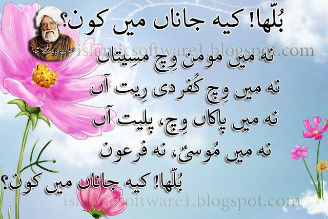 Baba Bulleh Shah Best Poetry 2019