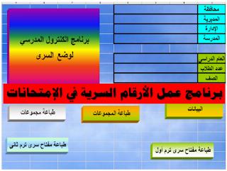 الكنترول المدرسي برنامج عمل الأرقام السرية في الإمتحانات مجاني