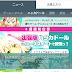 ソニーのニュースアプリ「ニューススイート」にて今月限定でのハッカドールとのコラボ実施!!