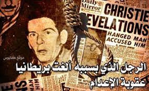الرجل الذي بسببه ألغت بريطانيا عقوبة الإعدام