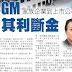 SCGM (7247) SCGM公司 - SCGM从家族企业至上市公司的成长故事