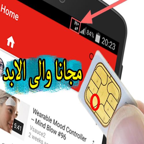 فيروس الحب 2017,فيروس الحب vpn,فيروس الحب vpn 2017,فيروس الحب للنت المجاني,انترنت مجاني,نت مجاني,الانترنت مجانا,الانترنت مجانا 2017,الانترنت مجانا على الاندرويد,الانترنت مجانا على الاندرويد في المغرب,الانترنت مجانا في اتصالات المغرب,أنترنت بسرعة 1000 ميجا مع شرح الطريق,أنترنت شركة إنوي inwi بالمجان,أنترنت مجاني 2017,تشغيل انترنت مجانا على الاندرويد,تشغيل انترنت اتصالات المغرب مجانا على الهاتف,الحصول على باسوورد الوايفاي,أنترنت بالمجان,تشغيل الأنترنت مجانا
