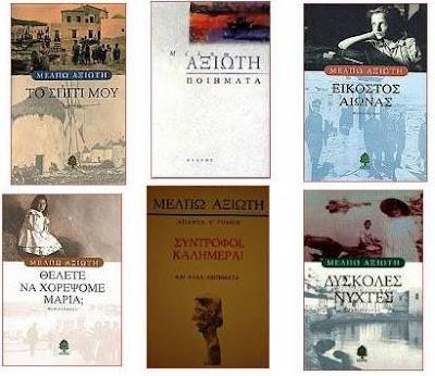 Dzieła literackie, twórczość Melpo Aksioti
