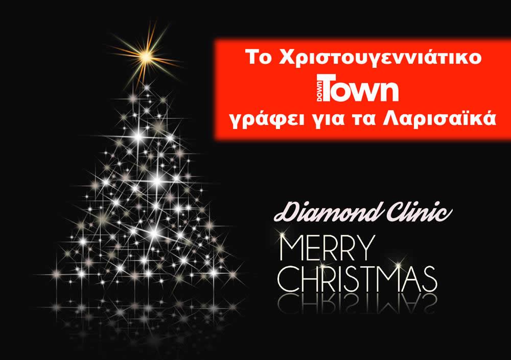 Το Downtown για άλλη μία φορά εκθειάζει τo Diamond Clinic της Λάρισας ! (ΦΩΤΟ)