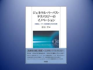 【お知らせ】清水洋先生の著書「ジェネラル・パーパス・テクノロジーのイノベーション―半導体レーザーの技術進化の日米比較」が発売されました
