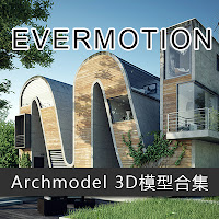 Evermotion Archmodel模型合集下載