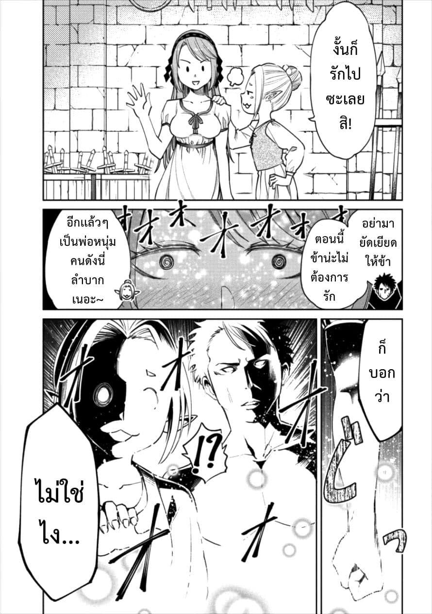 อ่านการ์ตูน Sekai ni Hitotsudake no R ตอนที่ 2 หน้าที่ 13