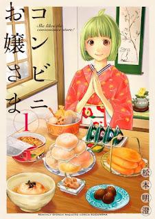 [松本明澄] コンビニお嬢さま 第01-03巻