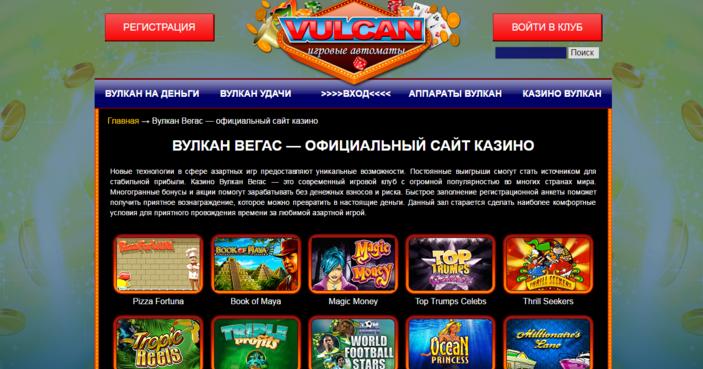 http vulkan online