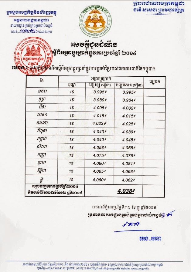 http://www.cambodiajobs.biz/2007/07/exchange-rate-for-tax-calculation.html