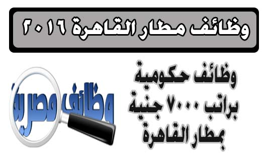 وظائف مطار القاهرة الدولى 2016
