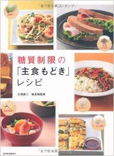 [江部康二×検見崎聡美] 糖質制限の「主食もどき」レシピ