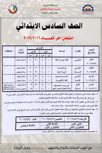 جداول إمتحانات الشهادة الابتدائيه بمحافظة البحيره 2017 أخر العام للصف السادس الابتدائى