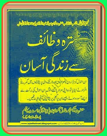 qurani wazaif az urdu fogyáshoz)