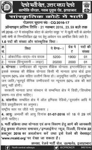 ✉ RRB Allahabad Recruitment 2018 15,000 Group C D, Staff Sent To Approval ✉