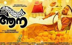 Marubhoomiyile Ana 2016 Malayalam Movie Watch Online
