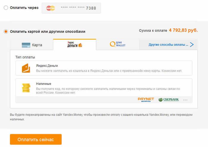 Выбор способа оплаты на AliExpress