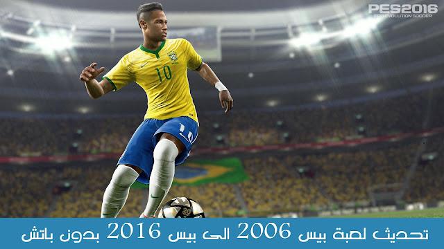 تحويل لعبة PES 2006 الى PES 2016 بدون باتش