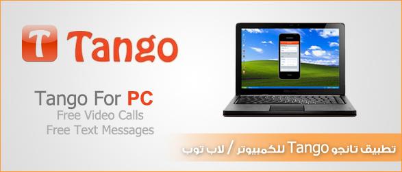 شرح تنصيب برنامج تانجو للمكالمات المجانية للكمبيوتر