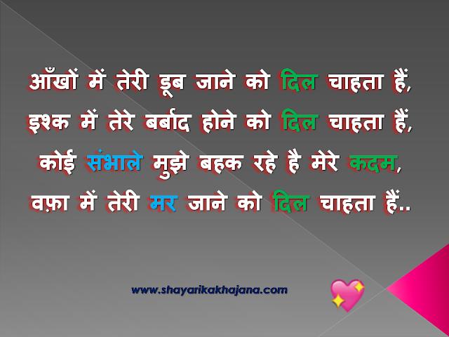 love and ishaq shayari Aankho Me Teri Dub Jane Ko Man Karta Hai