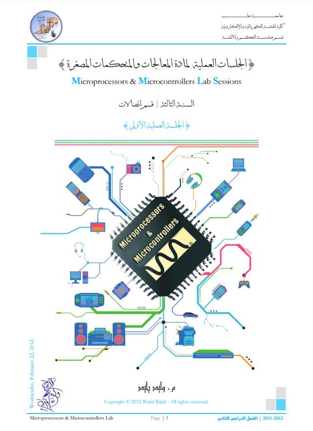 كتاب الجلسات العملية لمادة المعالجات والمتحكمات AVR